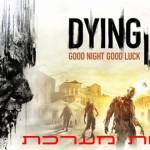 דרישות המערכת ל Dying Light מפחידות יותר מהזומבים [עדכון]