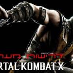 דרישות המערכת של Mortal Kombat X נחשפו