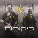 The Order: 1886 – כל הביקורות כאן