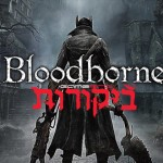 Bloodborne: כל הביקורות כאן!