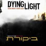 ביקורת משחק: Dying Light