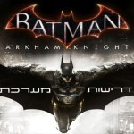 Batman Arkham Knight – דרישות המערכת נחשפו