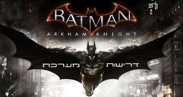 Batman-Arkham-Knight-דרישות-מערכת
