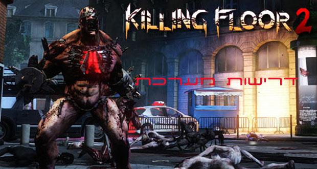 Killing-Floor-2-specs