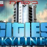 ביקורת משחק – Cities Skylines: השמים הם הגבול