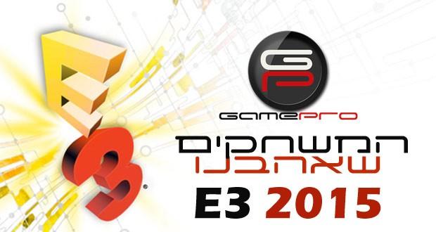 סיכום-תערוכת-E3-2015