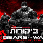 Gears of War: Ultimate Edition – כל הביקורות כאן