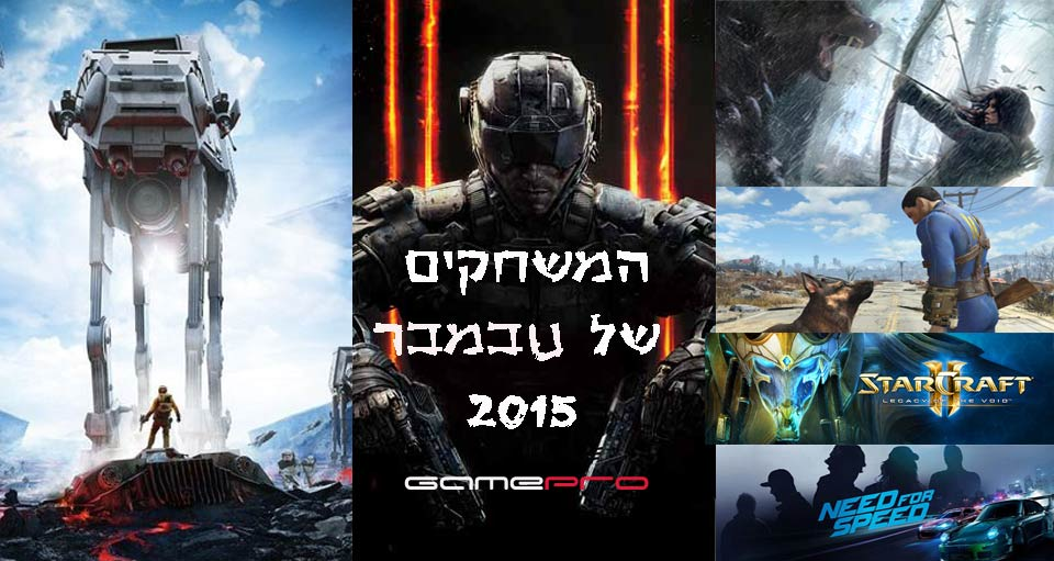 המשחקים הגדולים של נובמבר 2015