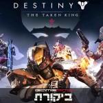 ביקורת: Destiny: The Taken King – החזון של דסטני מתגשם