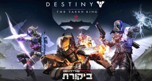Destiny-The-Taken-Ting-review