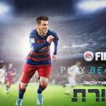 ביקורת משחק: FIFA 16