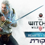 ביקורת: The Witcher 3: Hearts of Stone