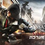 קליל: דרישות המערכת של Assassin's Creed Syndicate נחשפו