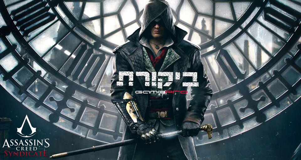 ביקורת משחק: Assassin's Creed Syndicate – GamePro
