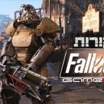 Fallout 4: כל הביקורות כאן!