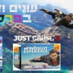 רוצים לזכות במשקפי מציאות מדומה או בעותק של Just Cause 3? כנסו! יש הגרלה [עדכון: יש זוכים!]