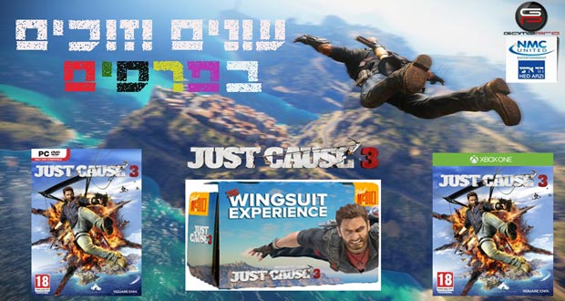 Just-Cause-3-giveaway
