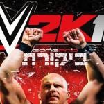 ביקורת: WWE 2K16 הוא הטוב ביותר עד כה