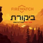 ביקורת: Firewatch – פסיעה לעבר השקט; או שלא?
