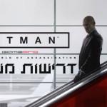 דרישות המערכת של Hitman נחשפו
