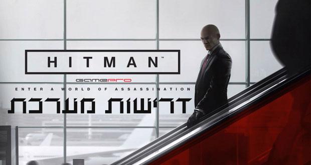 Hitman-PC-SPECS