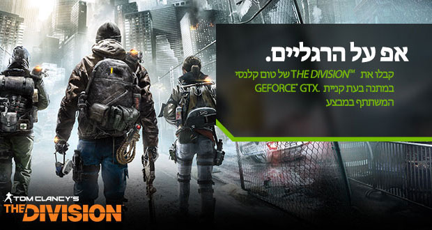 The-Division-NVIDIA-PROMOTION