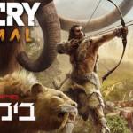 ביקורת משחק: Far Cry Primal