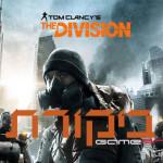 ביקורת משחק: Tom Clancy's The Division