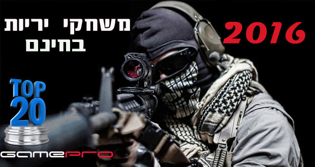 20 משחקי היריות החינמיים הטובים ביותר