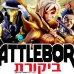 ביקורת משחק: Battleborn- הקרקס סביב הכוכב האחרון ביקום