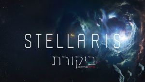 Stellaris-REVIEW
