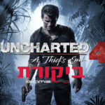ביקורת: Uncharted 4: Thief's End – סיום מושלם לסדרת הדגל של סוני