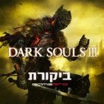 ביקורת משחק: Dark Souls III