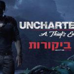 Uncharted 4 – כל הביקורות כאן