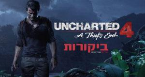 uncharted-4-כל-הביקורות
