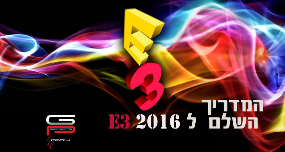 המדריך השלם לתערוכת E3-2016