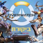 ביקורת: Overwatch – הכוכב החדש של הגיימינג התחרותי