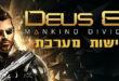Deus-Ex-דרישות-מערכת