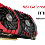 ביקורת חומרה: GeForce GTX 1060
