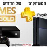 המשחקים של מנויי חודש אוקטובר: Xbox נגד PlayStation