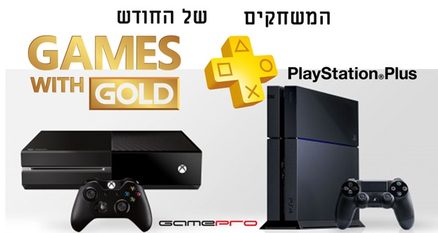 Game of the month Xbox vs PlayStation