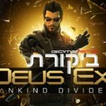 ביקורת: Deus Ex: Mankind Divided