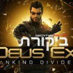 ביקורת: Deus Ex: Mankind Divided