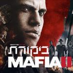 זועם, נוקם ולא מתנצל – Mafia III בביקורת