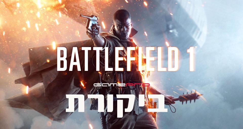 battlefield-1review
