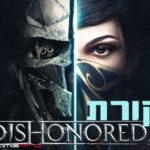 ביקורת משחק: Dishonored 2