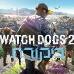 ביקורת משחק: Watch Dogs 2