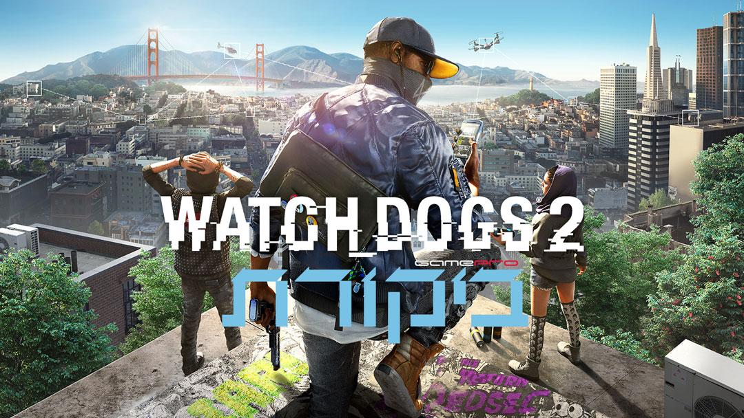 חדשות Hd: ביקורת משחק: Watch Dogs 2 – GamePro