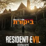 ביקורת משחק: Resident Evil 7: Biohazard