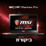 ביקורת חומרה: מחשב נייד לגיימרים MSI GS43VR